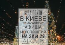 Куда пойти на выходных в Киеве: 28 и 29 декабря