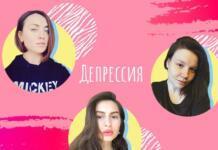 Реальные истории девушек, которые справились с депрессией