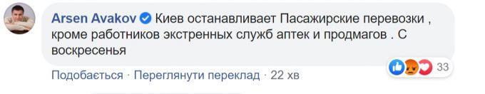 Официально: Киев останавливает движение общественного транспорта