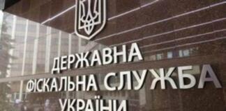 Пудрик Денис та ГФС України: реформи по-новому